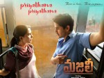 Second Lyrical Song Priyathama Priyathama Form Majili Released