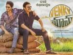 Political Touch In Venkatesh Naga Chaitanya S Venky Mama Movie