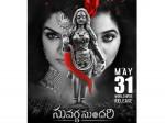 Jayaprada S Suvarna Sundari Set To Release On May 31st