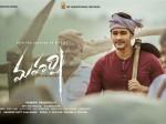Mahesh Babu S Maharshi Pre Release Review