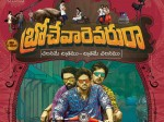 Brochevarevarura Movie Review And Rating