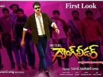 Mohan Krishna S Gang Leader To Release On Chiranjeevi Birthday