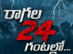 Ragala 24 Gantallo Movie Firstlook Launch