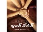 Nani S Gang Leader Pre Look Release