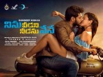Ninu Veedani Needanu Nene Movie Review And Rating
