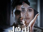 Evaru Movie Review And Rating