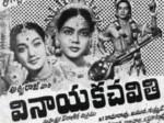 Ganesh Chaturthi Special Article On Vinayaka Chavithi Movie