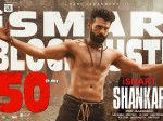 Ram Pothineni Tweet About Ismart Shankar Complete 50 Days