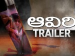 Ravi Babu Aaviri Movie Trailer Released