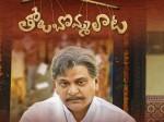 Rajendra Prasad Tholu Bommalata Official Motion Poster
