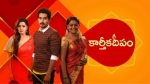 TV Serials ratings: దేదీప్యంగా కార్తీకదీపం.. 24వవారంలో కూడా టాప్ టీఆర్పీ.. 2వ స్థానం దేనికంటే!