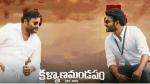 SR Kalyanamandapam Twitter Review: ఇద్దరే నిలబెట్టారు.. మూవీ హైలైట్స్ అవే.. అవి లేకుంటే వేరే లెవెల్