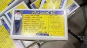 బాలయ్య ఆన్ డ్యూటీ.. స్పెషల్ వెహికల్లో హిందూపూర్కి కోవిడ్ కిట్స్!