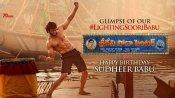 Sridevi Soda Center Glimpse: మరోసారి సిక్స్ ప్యాక్ తో అదరగొట్టిన సుధీర్ బాబు