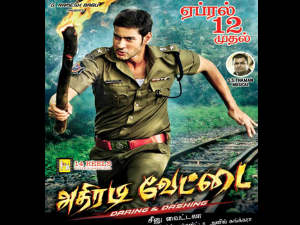 Athiradi Vettai Movie Releasing On APril 12 2013