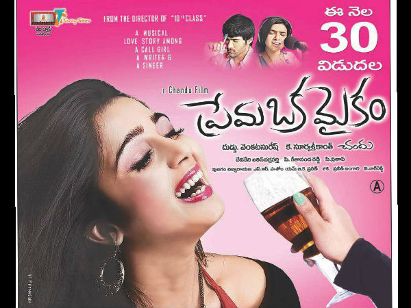 Charmi prema Oka Maikam film preview