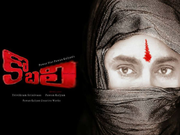 Pawan's Ko Bali film without Commercial elements?