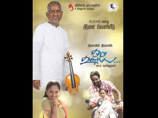 Ilayaraja Launched Oru Oorla Movie Audio