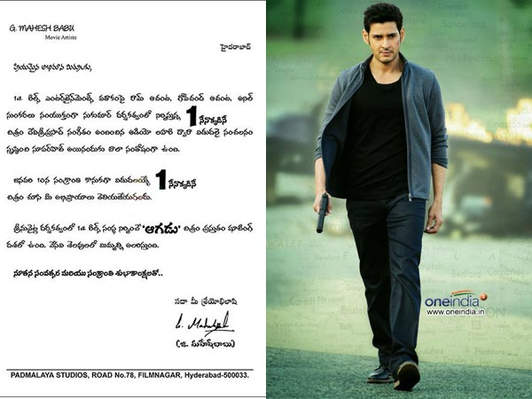 Superstar Mahesh's Letter to Fans