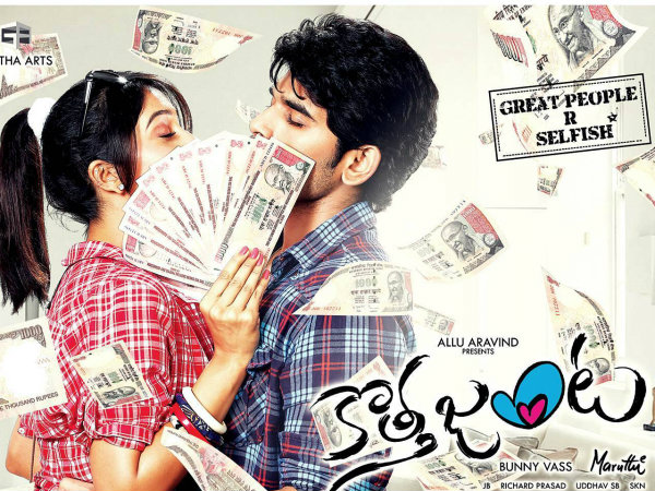 Kotta Janta audio launch on 12th April