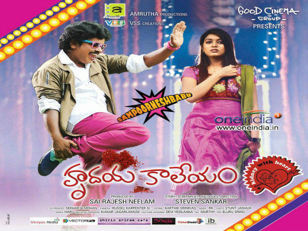 Sampoornesh's Hrudaya Kaleyam (3 Days) First Weekend Collection At Box Office