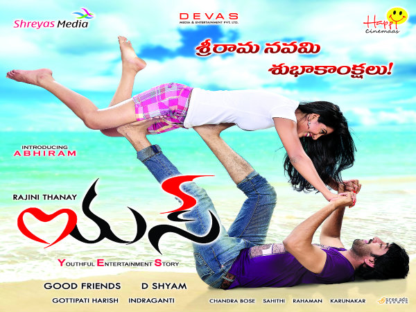 Shreyas Media's movie YES first look