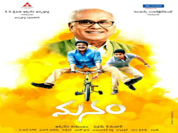 Nag flooded with compliments for Manam trailer