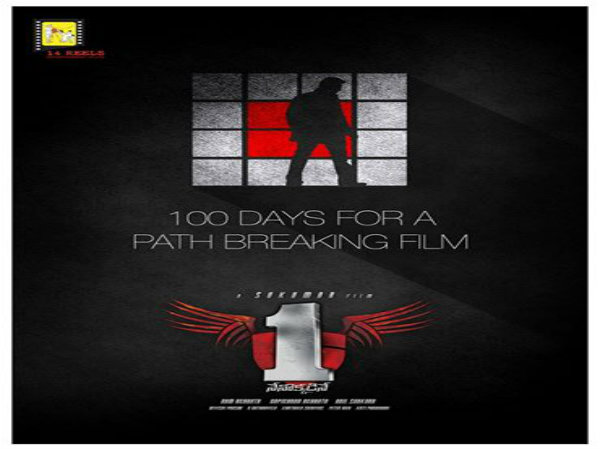 Mahesh's 1 completes 100 days Poster