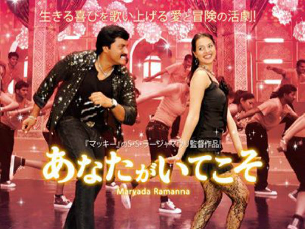 Now Suneel's Maryada Ramanna in Japanese!