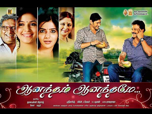 SVSC Tamil version ready for release