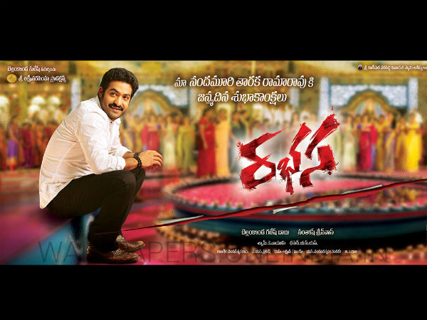 Rabhasa set for another Post-ponement