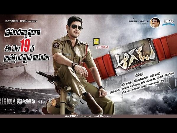 Aagadu benefit show tickets rate
