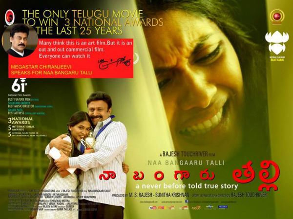 Maa TV bagged a National award film..Naa Bangaru Talli