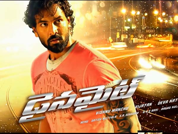 Motion Poster: Manchu Vishnu's Dynamite is here