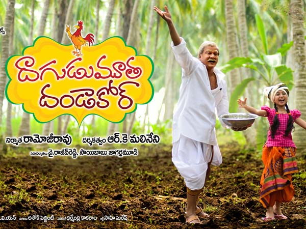 Dagudumootha Dandakor movie review
