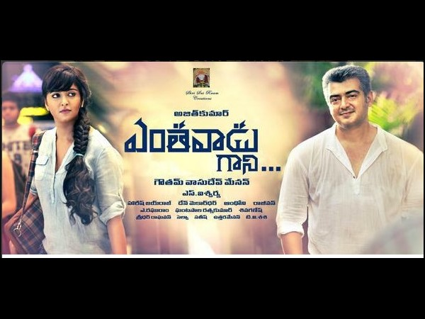 Ajith Yentha Vaadu Gaani Movie preview