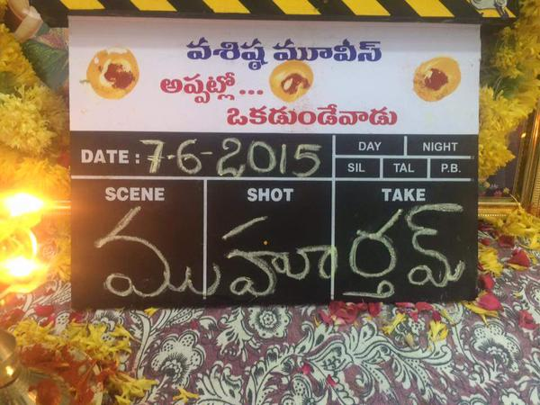 Nara Rohit's next launched