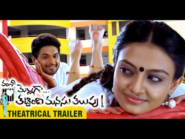 Mellagaa Thattindi Manasu Talupu Theatrical Trailer