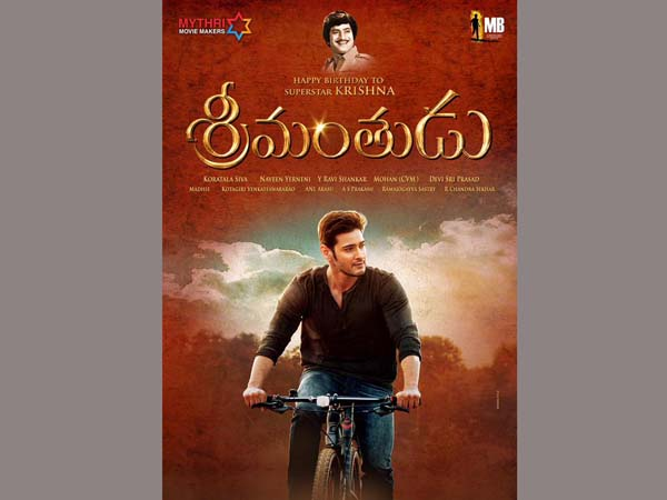 Rajamouli clarify about Srimanthudu post phone