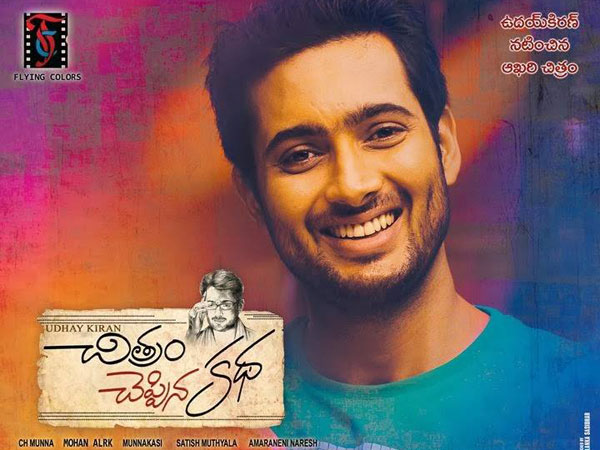 Court stay on Uday Kiran movie