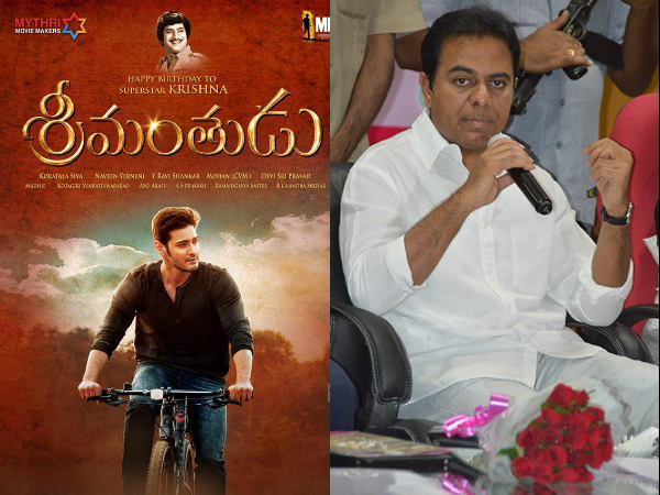 KTR tweet about Srimanthudu movie