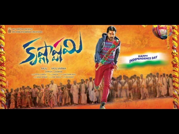 Sunil - Vasu Varma - Dil Raju's Krishnashtami First Look Released