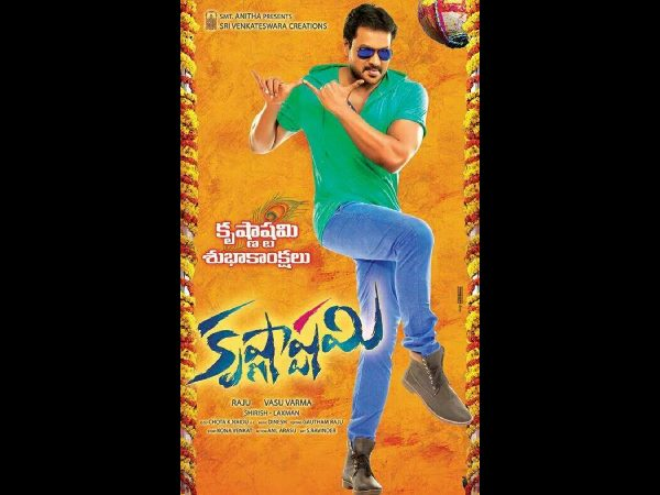 Sunil's New movie Krishnashtami Teaser