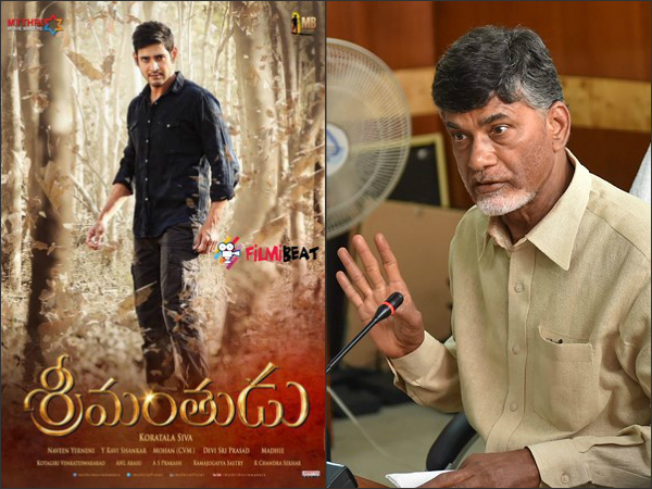 Chandrababu Praises on Srimanthudu