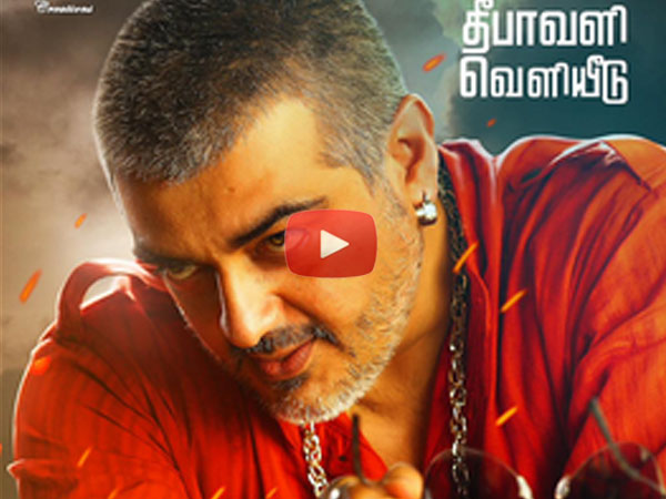 Ajith's  Vedalam Official Teaser