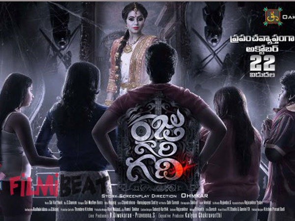 Omkar's Raju Gari Gadhi Telugu Movie Review