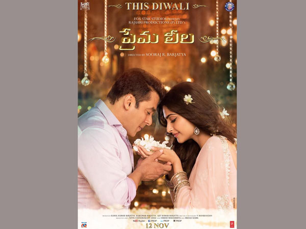 Prem Ratan Dhan Payo  telugu version Prema Leela  Official Trailer