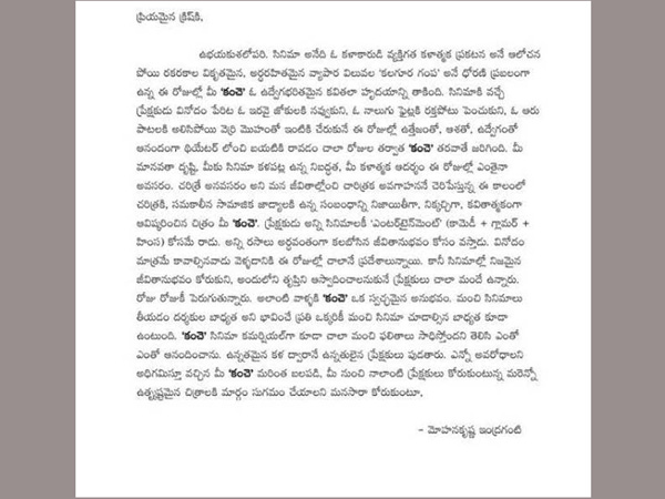 Letter to director Krish from Mohana Krishna Indraganti
