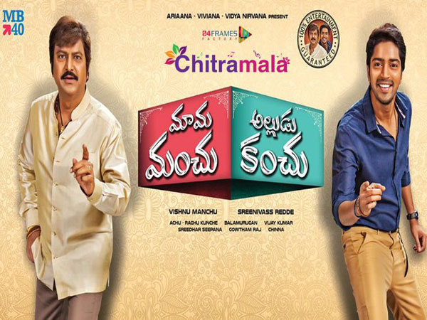 Mama Manchu Alludu Kanchu release on 25 December