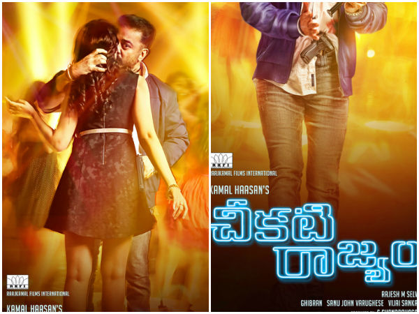 Cheekati Rajyam Movie Review